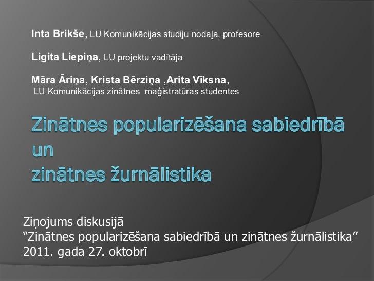 Inta Brikše, LU Komunikācijas studiju nodaļa, profesore Ligita Liepiņa, LU projektu vadītāja Māra Āriņa, Krista Bērziņa ,A...