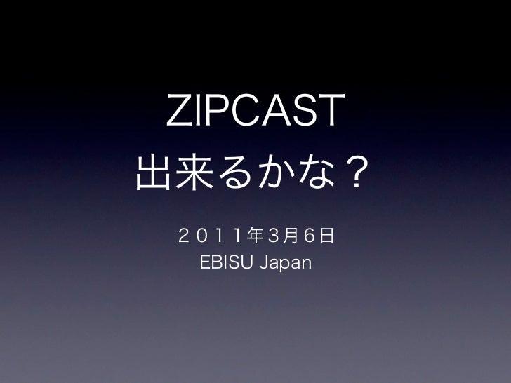 Zipcastとは 2011/03/06