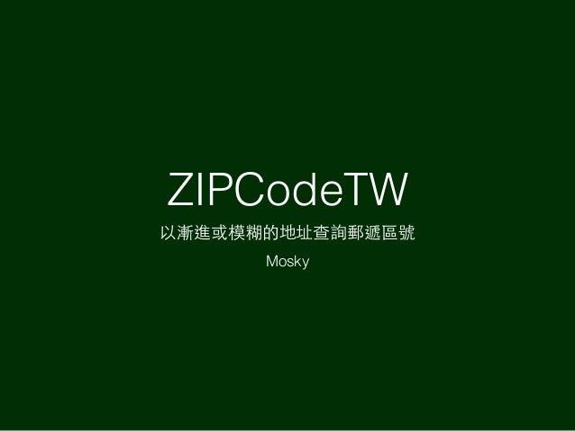 ZIPCodeTW 以漸進或模糊的地址查詢郵遞區號 Mosky