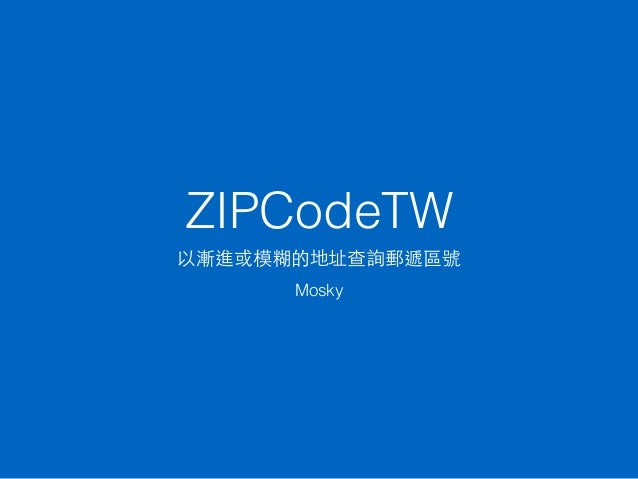 ⾃自⼰己的郵遞區號⾃自⼰己查 Find your ZIP code by yourself!