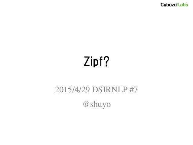 Zipf? 2015/4/29 DSIRNLP #7 @shuyo