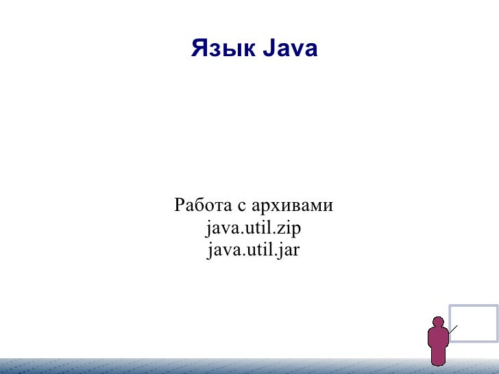 Язык Java                             Работа с архивами         java.util.zip         java.util.jar        ...