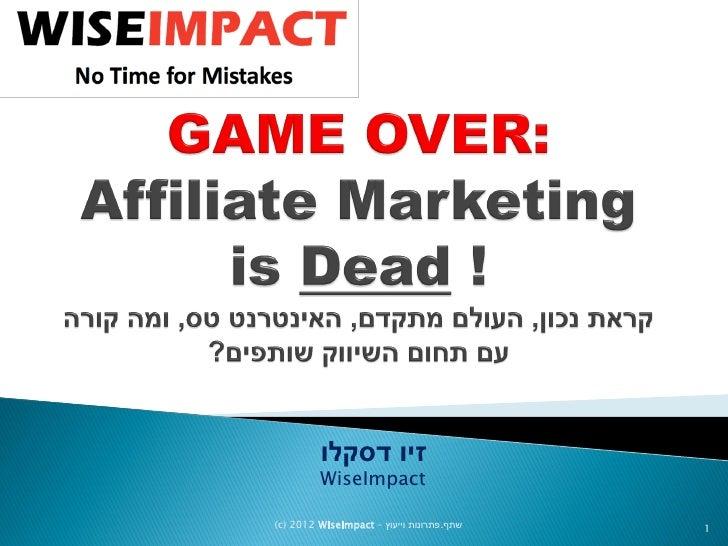 זיו דסקלו         WiseImpactשתף.פתרונות וייעוץ – (c) 2012 WiseImpact   1