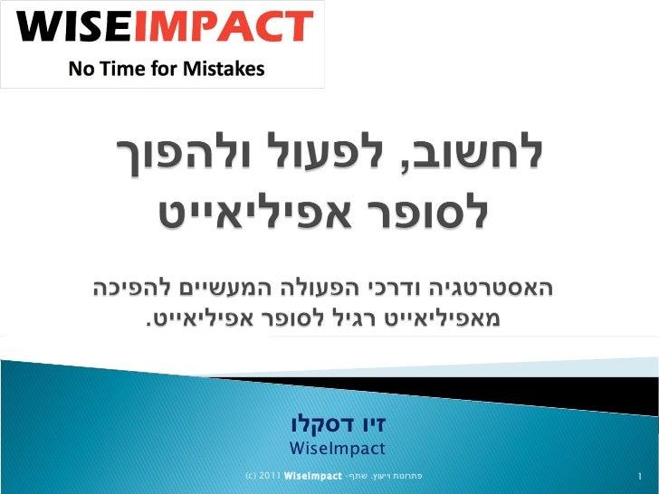 זיו דסקלו  WiseImpact (c) 2011  WiseImpact  – פתרונות וייעוץ  .   שתף