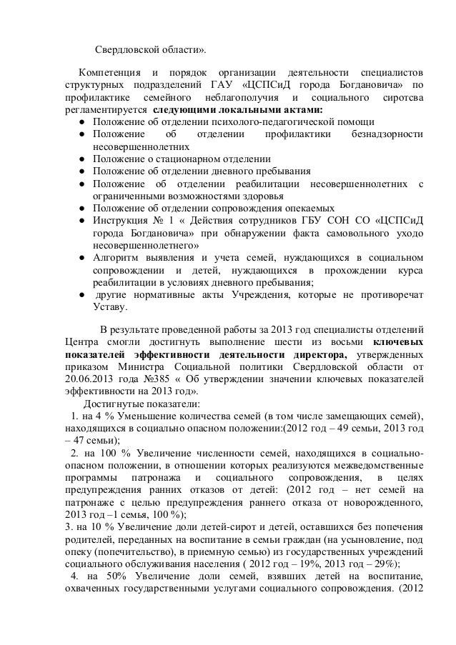 Должностная по профилактике правонарушений директора заместителя инструкция