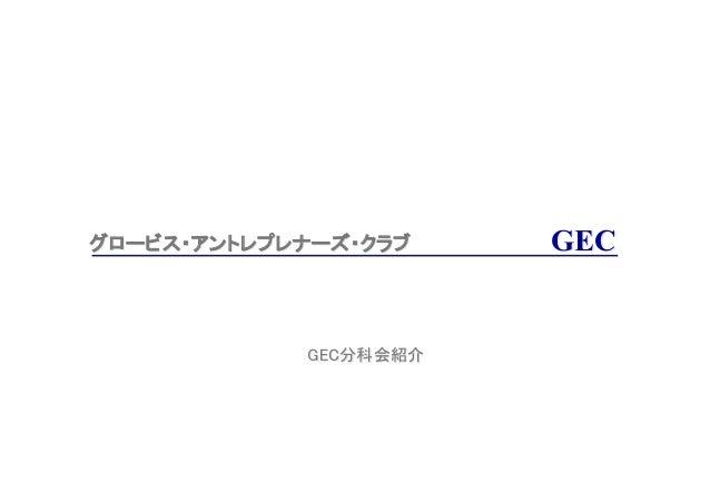 グロービス・アントレプレナーズ・クラブ  GEC分科会紹介     GEC