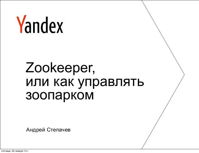 Zookeeper,                     или как управлять                     зоопарком                     Андрей Степачевпятница,...