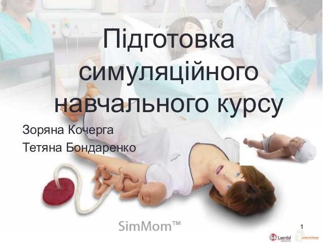 SimNewB™ 1 Підготовка симуляційного навчального курсу Зоряна Кочерга Тетяна Бондаренко