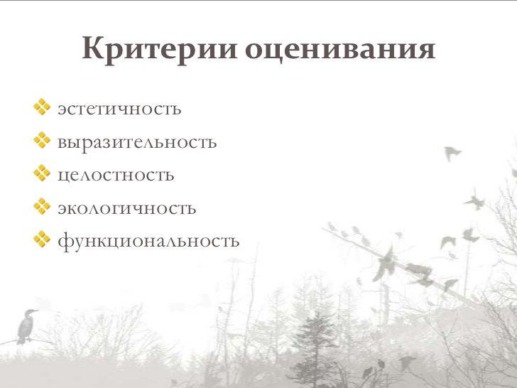 Критерии оценивания эстетичность выразительность целостность экологичность функциональность                          11