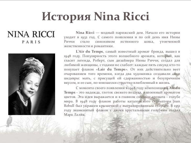 История Nina Ricci          Nina Ricci — модный парижский дом. Начало его истории   уходит в 1932 год. С самого появления ...