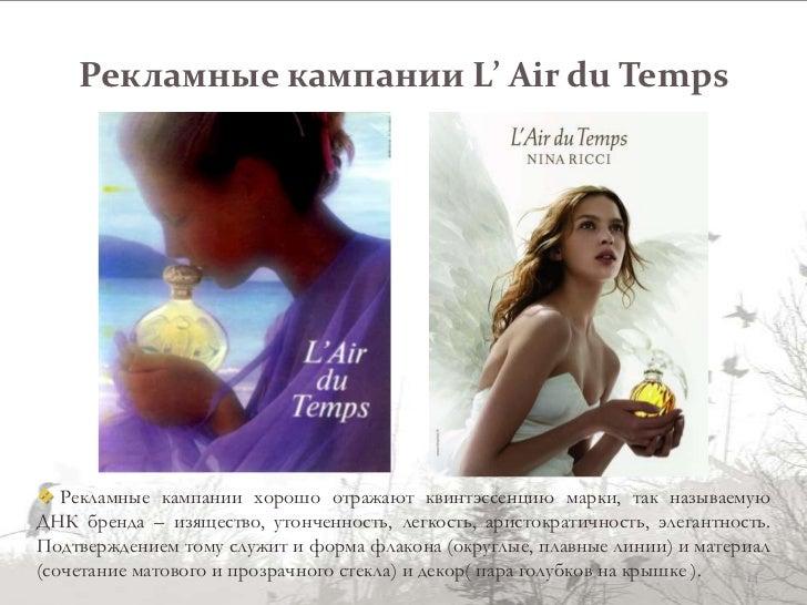 Рекламные кампании L' Air du Temps Рекламные кампании хорошо отражают квинтэссенцию марки, так называемуюДНК бренда – изя...