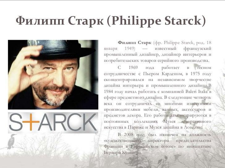 Филипп Старк (Philippe Starck)                    Филипп Старк (фр. Philippe Starck, род. 18             января 1949) — из...