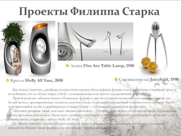 Проекты Филиппа Старка                                      Лампа Flos Ara Table Lamp, 1988 Кресло Holly All Vase, 2008 ...
