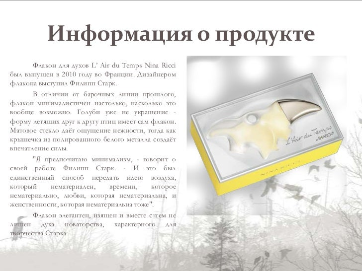 Информация о продукте       Флакон для духов L' Air du Temps Nina Ricciбыл выпущен в 2010 году во Франции. Дизайнеромфлако...
