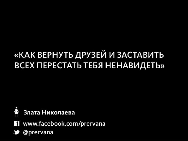 «КАК ВЕРНУТЬ ДРУЗЕЙ И ЗАСТАВИТЬВСЕХ ПЕРЕСТАТЬ ТЕБЯ НЕНАВИДЕТЬ» Злата Николаева www.facebook.com/prervana @prervana