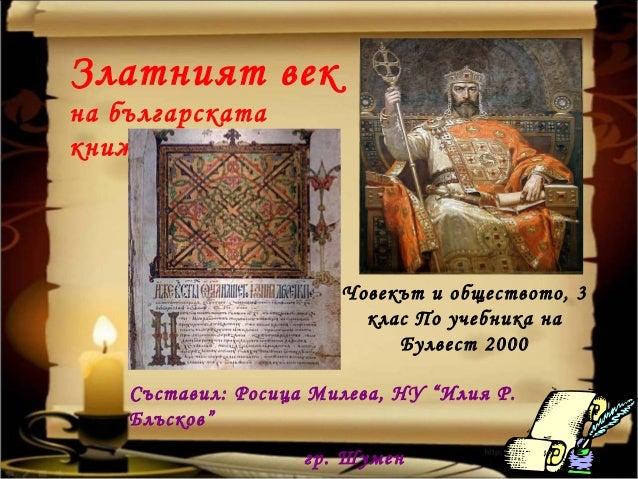 Златният векна българскатакнижнина                       Човекът и обществото, 3                         клас По учебника ...