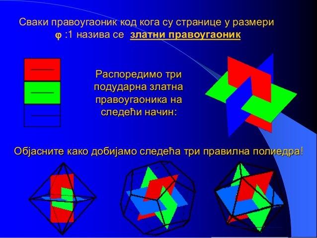 Распоредимо три подударна златна правоугаоника на следећи начин: Објасните како добијамо следећа три правилна полиедра! Св...