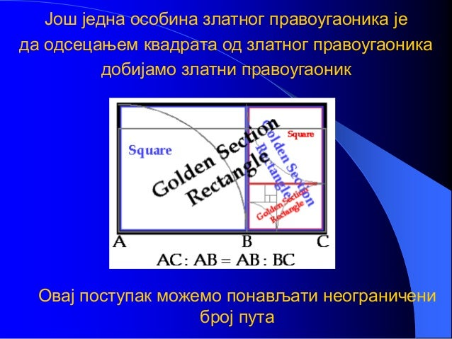 Још једна особина златног правоугаоника је да одсецањем квадрата од златног правоугаоника добијамо златни правоугаоник Ова...