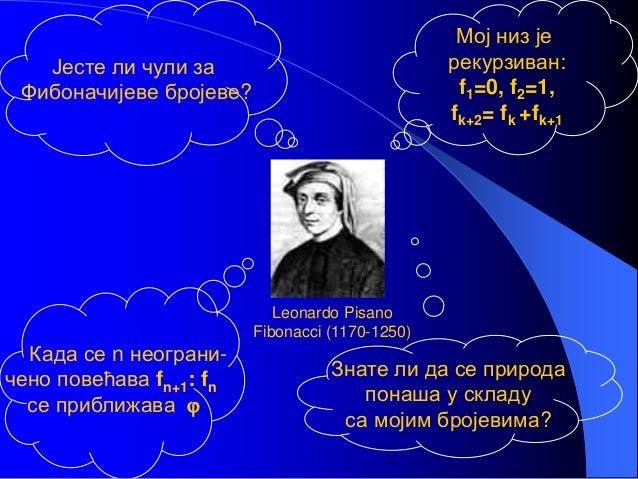 Мој низ је рекурзиван: f1=0, f2=1, fk+2= fk +fk+1 Leonardo Pisano Fibonacci (1170-1250) Јесте ли чули за Фибоначијеве број...