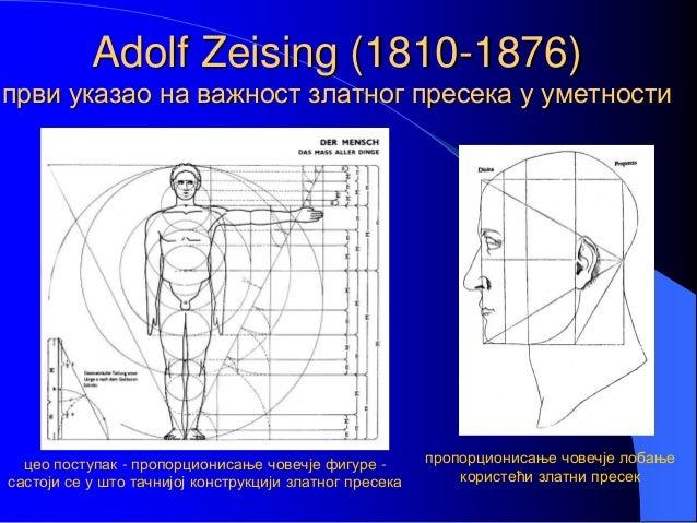 Adolf Zeising (1810-1876) први указао на важност златног пресека у уметности цео поступак - пропорционисање човечје фигуре...