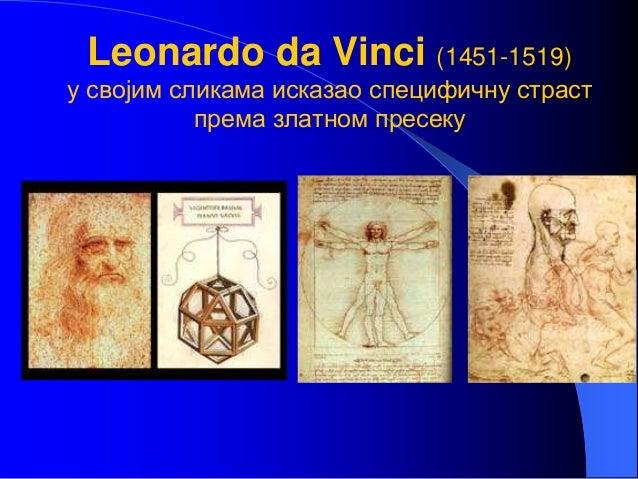 Leonardo da Vinci (1451-1519) у својим сликама исказао специфичну страст према златном пресеку