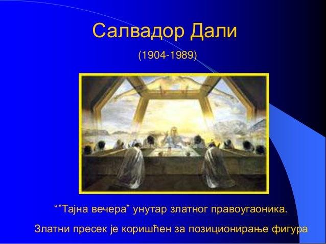 """""""""""Тајна вечера"""" унутар златног правоугаоника. Златни пресек је коришћен за позиционирање фигура Салвадор Дали (1904-1989)"""
