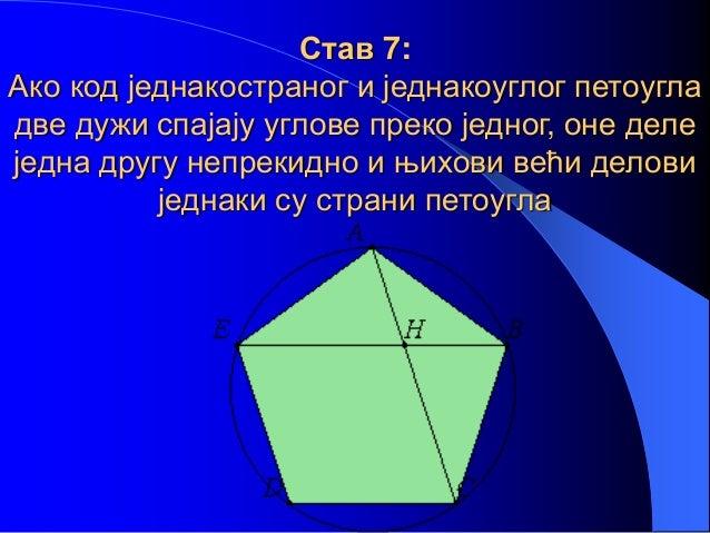 Став 7: Ако код једнакостраног и једнакоуглог петоугла две дужи спајају углове преко једног, оне деле једна другу непрекид...