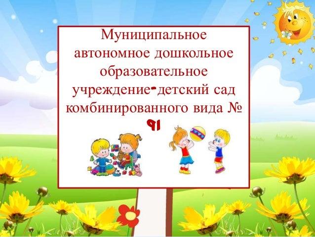 Муниципальное автономное дошкольное образовательное учреждение-детский сад комбинированного вида № 91