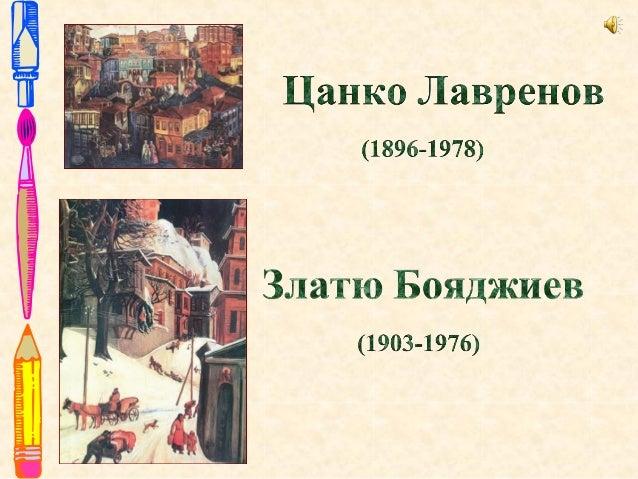 """Овчари от Брезово"" Златю Бояджиев"