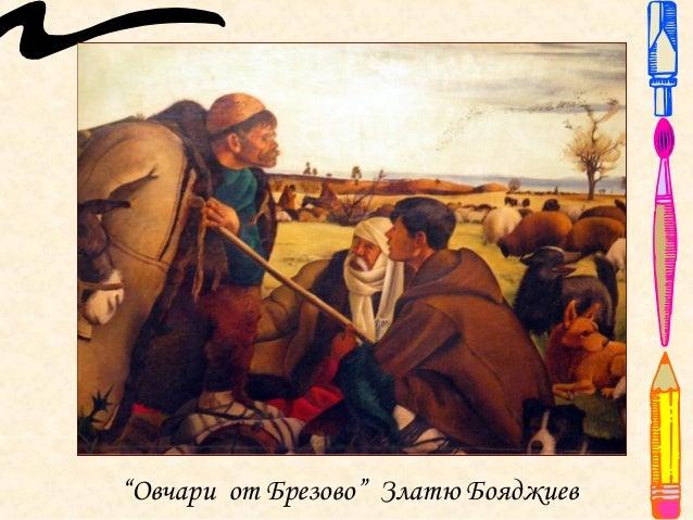Златю Бояджиев и Цанко Лавренов Slide 2