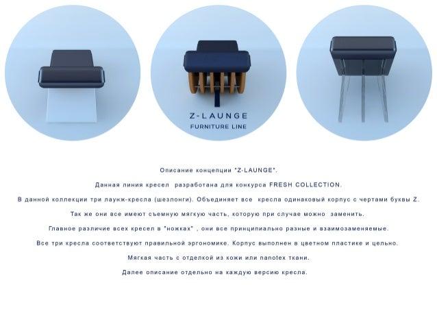 Конкурс Fresh Collection. Презентация Владимира Томилова #3