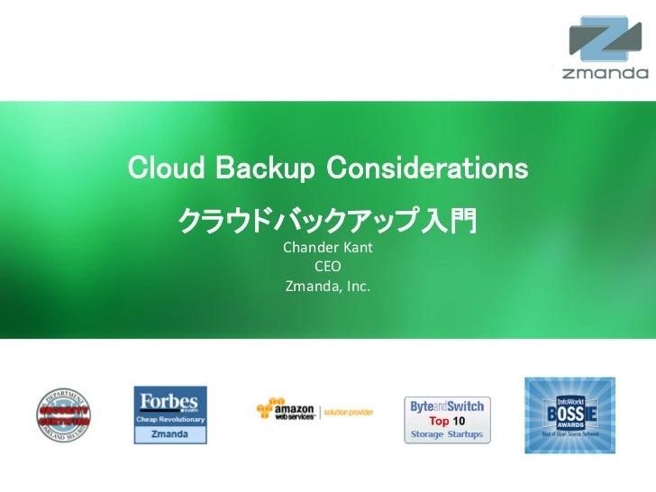 Cloud Backup Considerations                            クラウドバックアップ入門                                                     ...