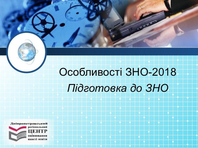 Особливості ЗНО-2018 Підготовка до ЗНО