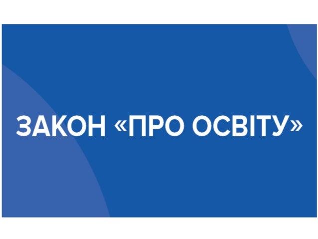 Реформа освітньої сфериРеформа освітньої сфери 5 вересня 2017 року Верховна Рада України розпочала реформу освітньої сфери...