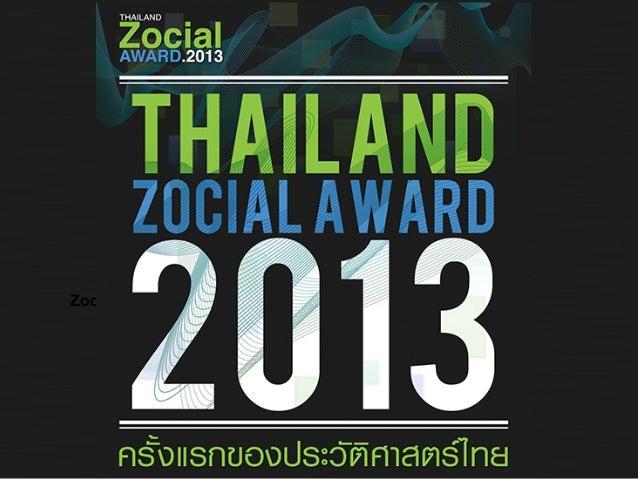 #ZocialAward Data from ZocialRank.comZocial Inc. Online Analysis