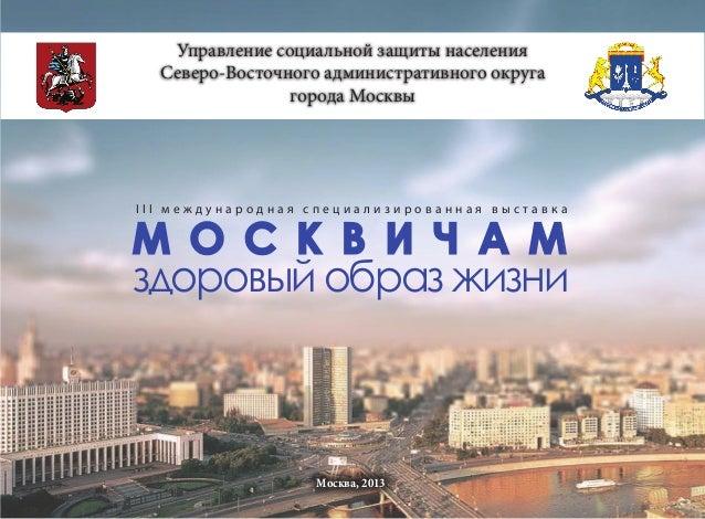 Управление социальной защиты населения Северо-Восточного административного округа города Москвы I I I м е ж д у н а р о д ...