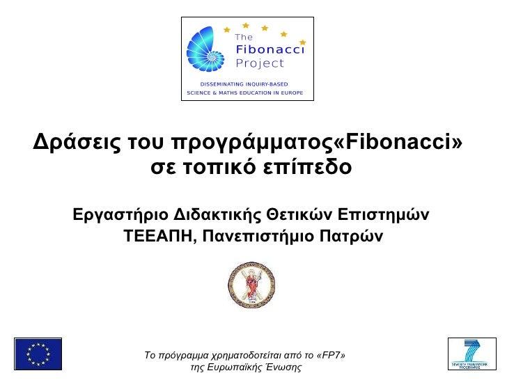 Δράσεις του προγράμματος« Fibonacci »   σε τοπικό επίπεδο Εργαστήριο Διδακτικής Θετικών Επιστημών  ΤΕΕΑΠΗ, Πανεπιστήμιο Πα...
