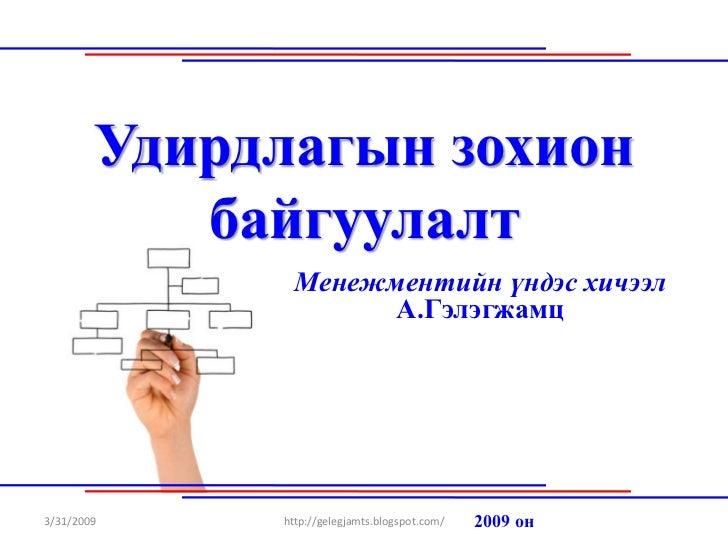 Энх-Орчлон дээд сургууль                 Зохион байгуулалт ба                идэвхжүүлэлт    3/31/2009            http://g...