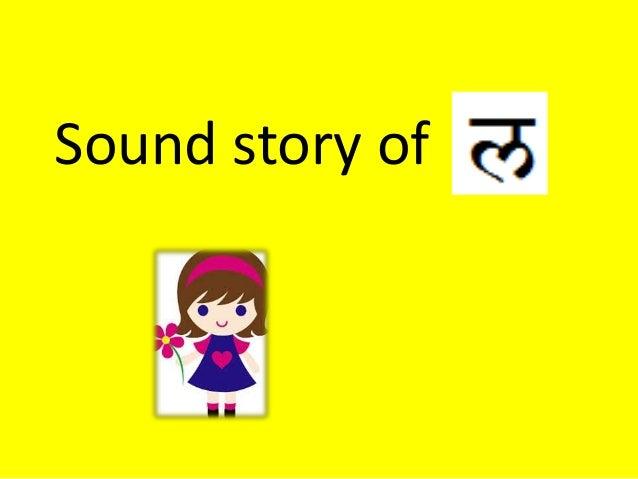 Sound story of