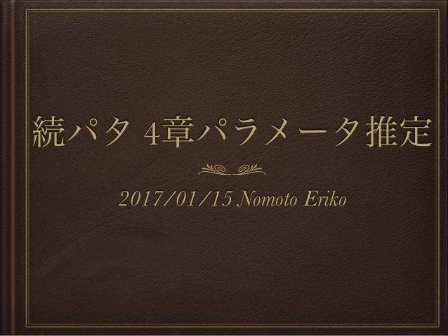 4 2017/01/15 Nomoto Eriko