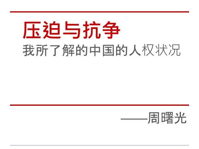 压迫与抗争 我所了解的中国的人权状况 ——周曙光