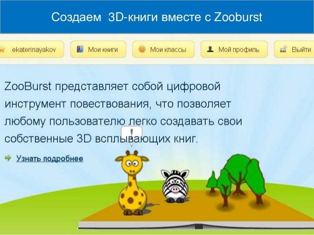 Создаем 3D-книги вместе с Zooburst