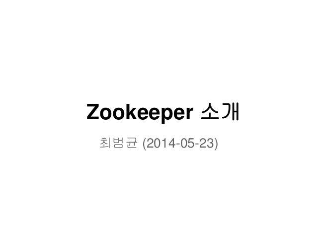 Zookeeper 소개 최범균 (2014-05-23)