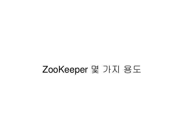 ZooKeeper 몇 가지 용도