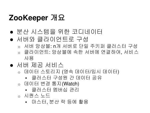Zookeeper 소개 Slide 3