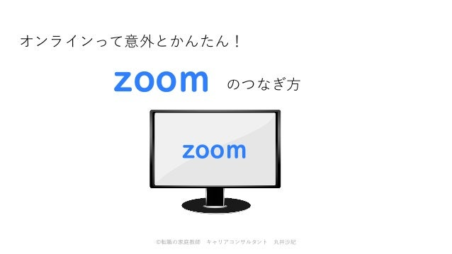 zoom オンラインって意外とかんたん! zoom のつなぎ方 ©転職の家庭教師 キャリアコンサルタント 丸井沙紀