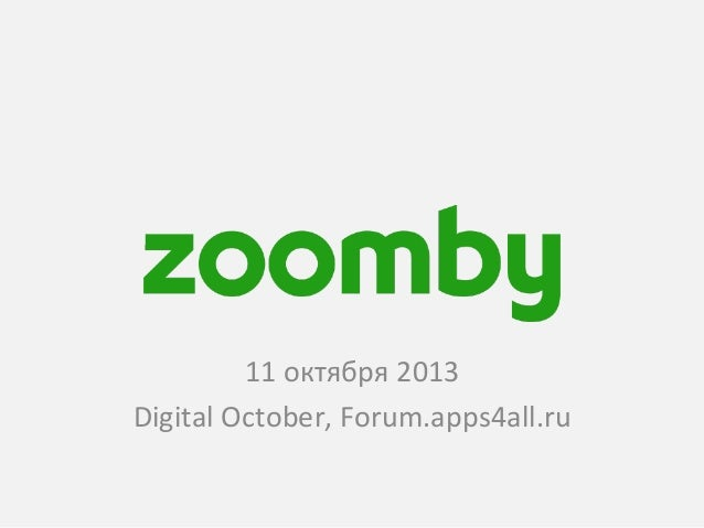11  октября  2013   Digital  October,  Forum.apps4all.ru