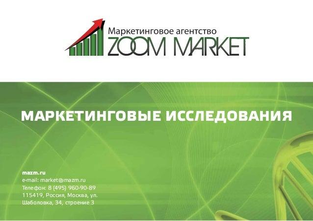 mazm.ru e-mail: market@mazm.ru Телефон: 8 (495) 960-90-89 115419, Россия, Москва, ул. Шаболовка, 34, строение 3 МАРКЕТИНГО...