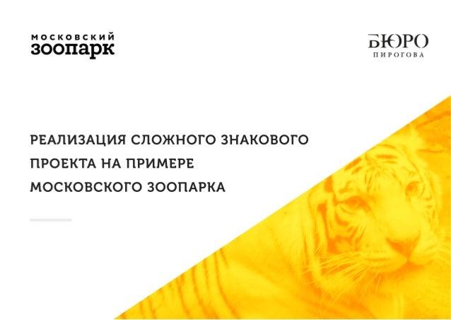 Новый сайт Московского Зоопарка. Яркий. Знаковый. Золотой
