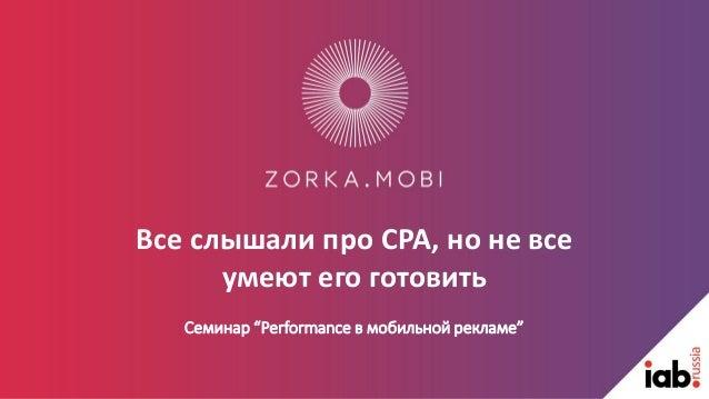 """Все слышали про CPA, но не все умеют его готовить Семинар """"Performance в мобильной рекламе"""""""